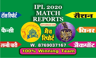 IPL T20 CSK vs KKR 21st Today Match Prediction Cricline|100% Sure Winner