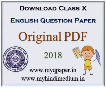 Download Madhyamik Previous Year Question Paper PDF | English Second Language Original Question Paper 2018 | West Bengal Board Class X | Madhyamik Class 10th Old Question Paper | English | Last 10 Years Question | WBBSE 2021