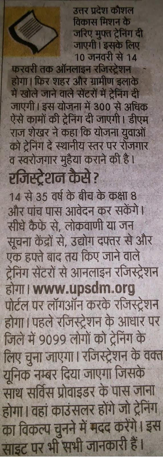 UPSDM.org Online Registration 2015 Uttar Pradesh Kaushal Vikas
