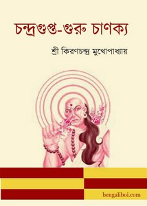 Chandragupta-Guru Chankya ebook