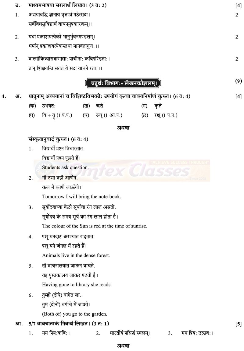 SSC Sanskrit Question Paper 2020 - March - English Medium - Std 10th Maharashtra Board