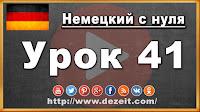 Немецкий язык урок 41 - Местоимение датив. Personalpronomen Dativ.