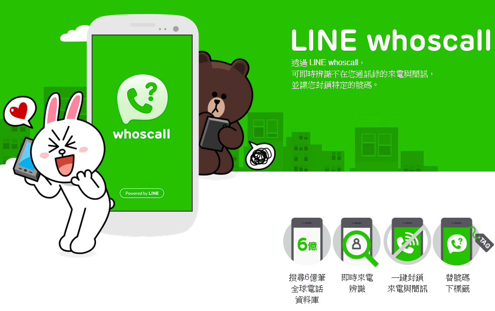 Android APP:LINE whoscall APK下載,手機來電辨識&封鎖惡意電話、封鎖簡訊、黑名單