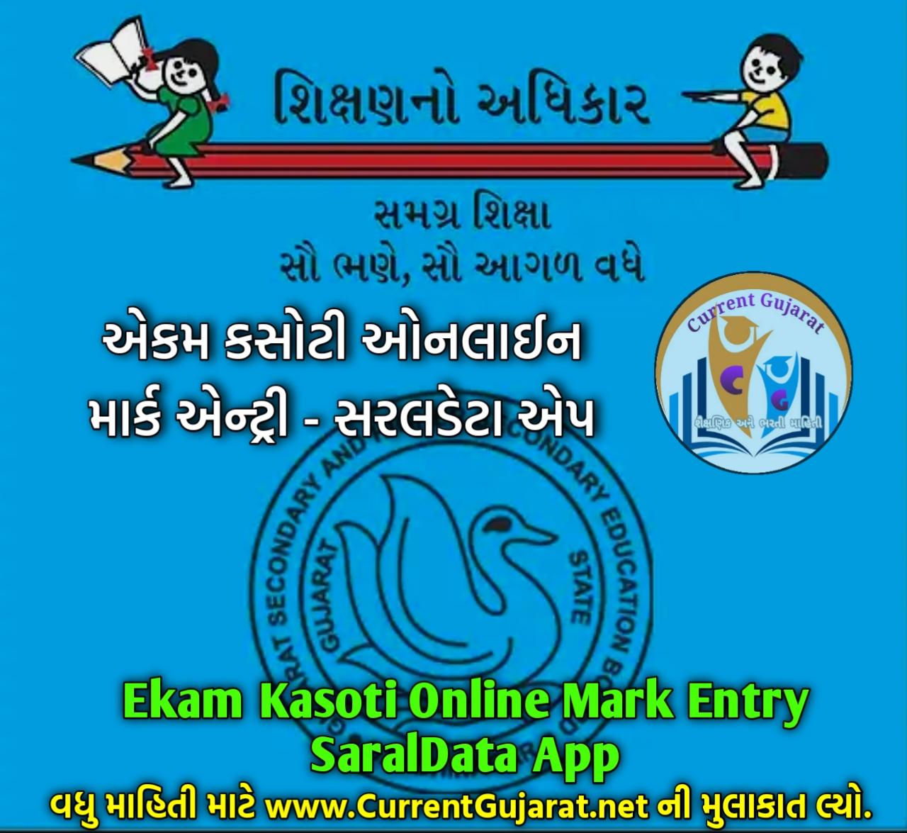Ekam Kasoti Online Entry SaralData App