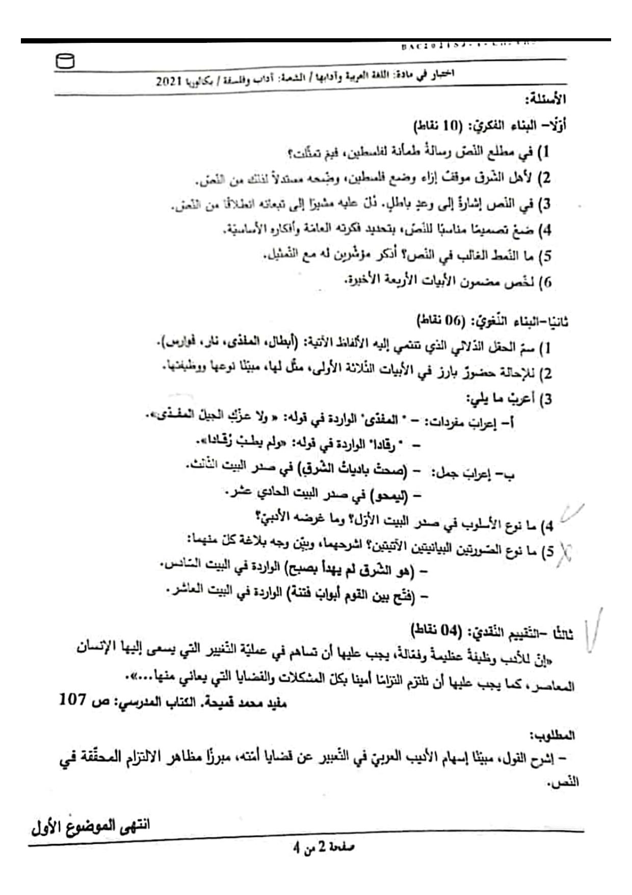 موضوع اللغة العربية شعبة آداب وفلسفة بكالوريا pdf