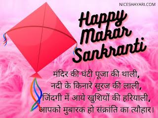 Makar Sankranti Sms in Hindi