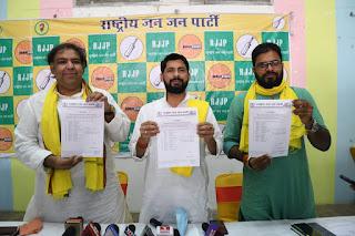 राष्ट्रीय जन जन पार्टी ने जारी किया प्रथम चरण के उम्मीदवारों की पहली सूची