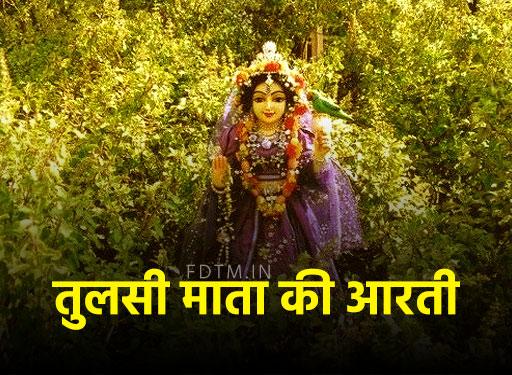 tulsi mata aarti in hindi
