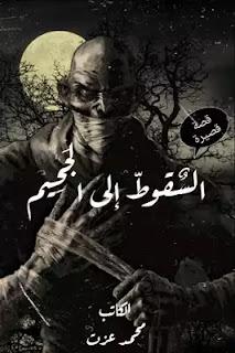 رواية قصيرة السقوط الى الجحيم للكاتب محمد عزت