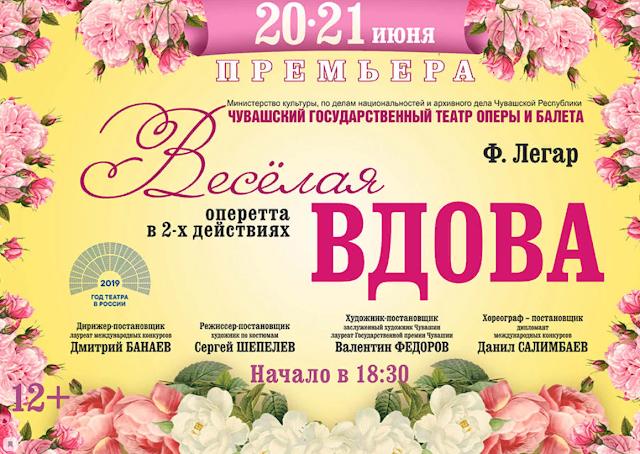 Афиша, репертуар Театра оперы и балета г. Чебоксары - ИЮНЬ 2019