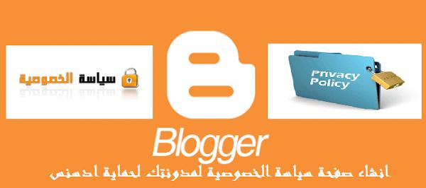 الطريقة الصحيحة لانشاء صفحة سياسة الخصوصية لمدونتك لحماية ادسنس