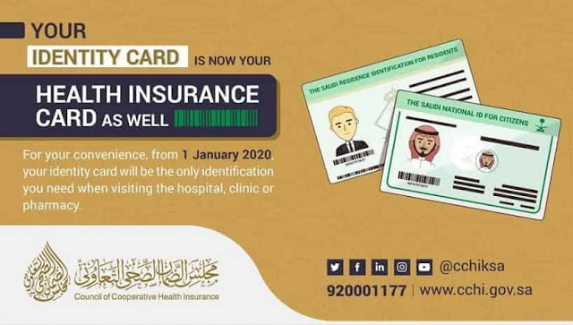 Your Iqama is now your Health Insurance Card in Saudi Arabia