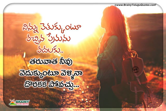 telugu quotes, inspiring relationship quotes in telugu, relationship importance quotes in telugu