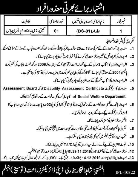 Disabled Beldar Jobs in Jhelum Nov 2019