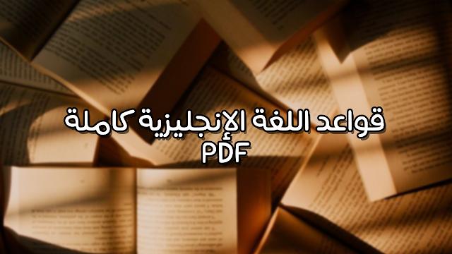 قواعد اللغة الانجليزية كاملة pdf | أفضل كتاب لشرح قواعد اللغة الإنجليزية