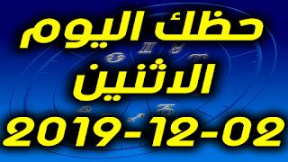 حظك اليوم الاثنين 02-12-2019 -Daily Horoscope