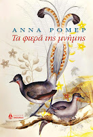 http://www.culture21century.gr/2015/11/anna-romer-book-review.html