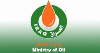 وزارة النفط تعلن عن تعيين (200) من خريجي علوم جيلوجي