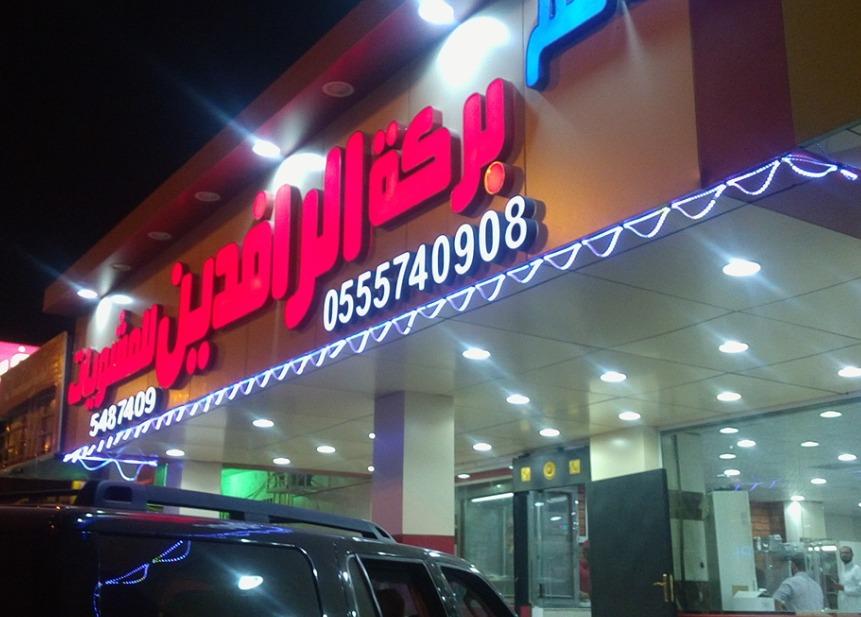 أسعار منيو و رقم عنوان فروع مطعم بركة الرافدين للمشويات Baraka Al Rafidain