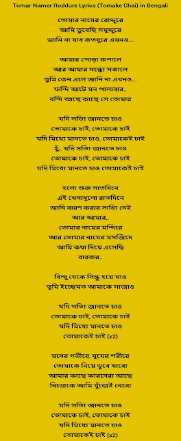Tomar Namer Roddure Lyrics (Tomake Chai) in Bengali