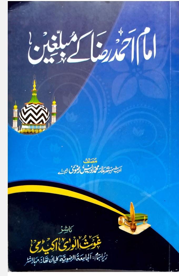امام احمد رضا کے مبلغین