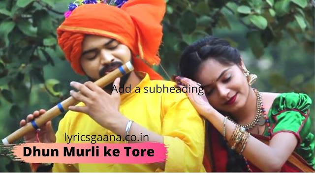 Dhun Murli ke Tore Cg Song Lyrics Download