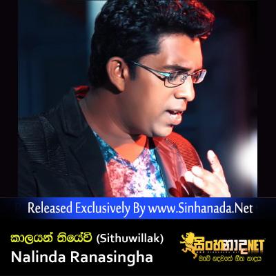 Kalayak Thiyewi ( Sithuwillak ) - Nalinda Ranasingha