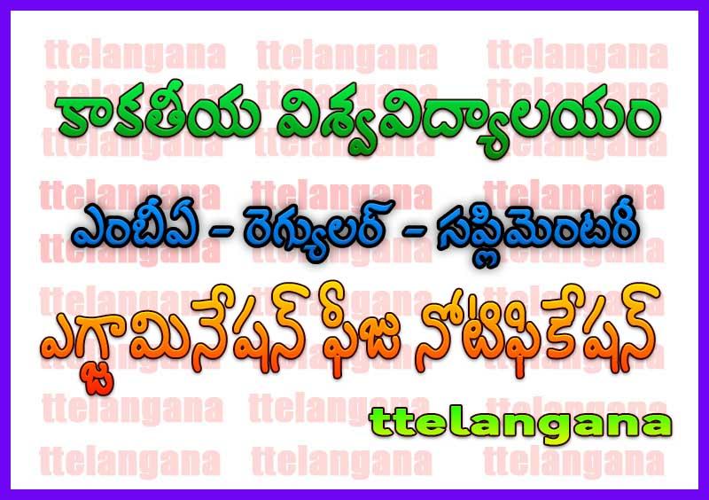 కాకతీయ విశ్వవిద్యాలయం ఎంబీఏ రెగ్యులర్ / సప్లిమెంటరీ ఎగ్జామినేషన్ ఫీజు నోటిఫికేషన్ Kakatiya University MBA  Regular Supply Exam Fee Notification