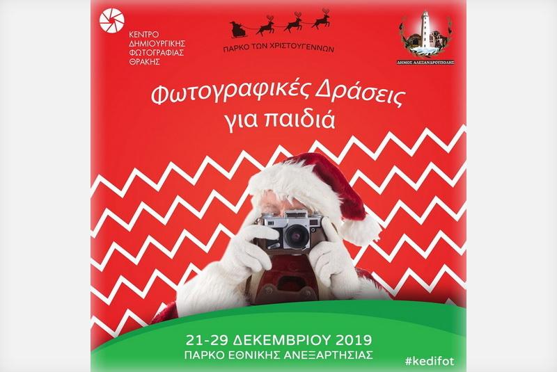 Φωτογραφικές δράσεις για παιδιά από το ΚΕΔΗΦΩΤ στο Πάρκο των Χριστουγέννων του Δήμου Αλεξανδρούπολης