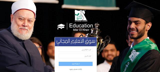 منحة مصر الخير لطلاب الثانوية العامة 2019 - 2020
