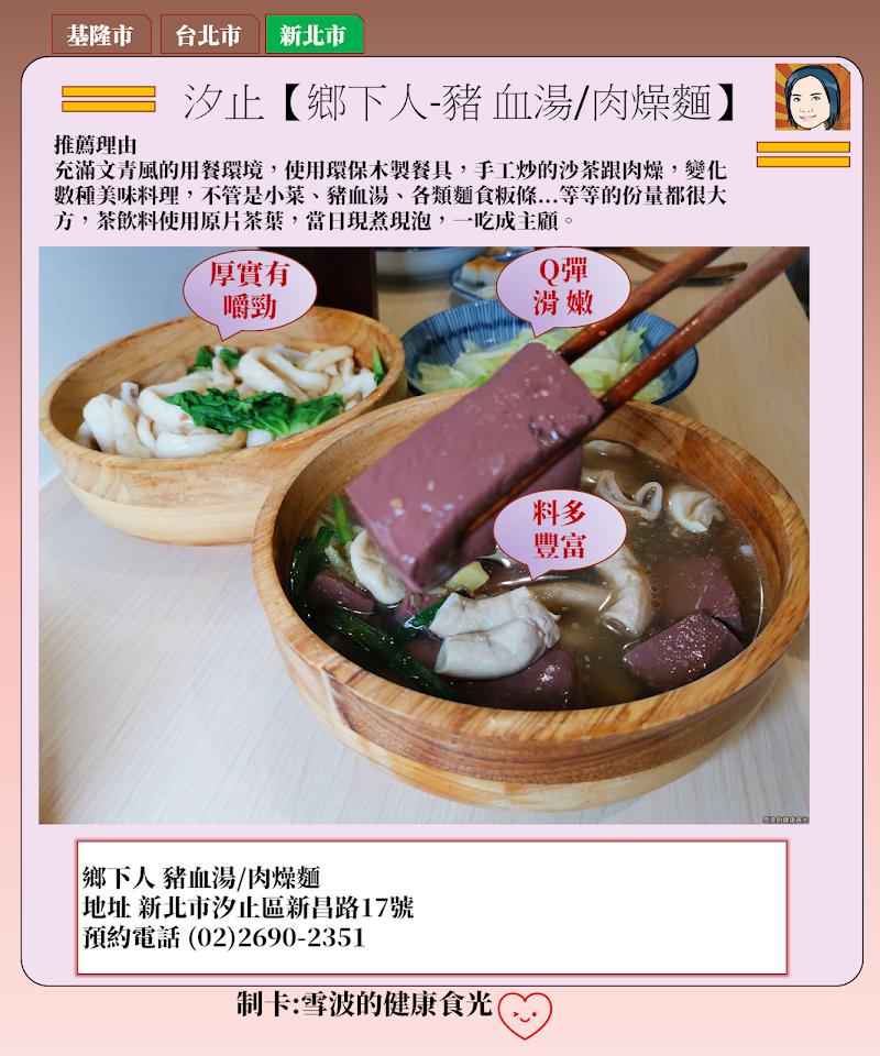 [汐止美食] 鄉下人-豬血湯/肉燥麵  手作沙茶與肉燥,一秒被征服