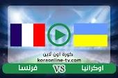 مشاهدة مباراة فرنسا واوكرانيا بث مباشر اون لاين 04-09-2021 تصفيات كأس العالم