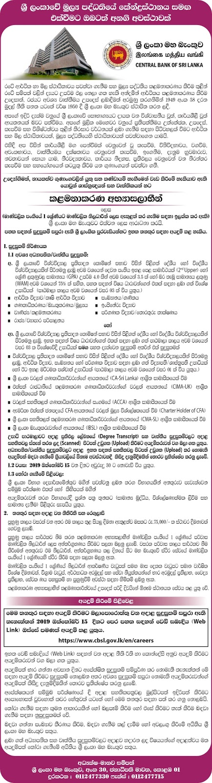 management trainee vacancies central bank sri lanka