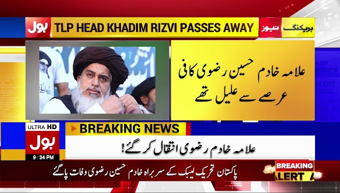 khadim hussain rizvi head of Pakistan Tehreek-e-Libek has passed away