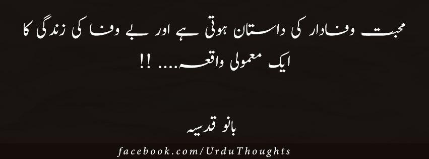 7 urdu mohabbat quotes for facebook cover urdu thoughts for Bano qudsia quotes