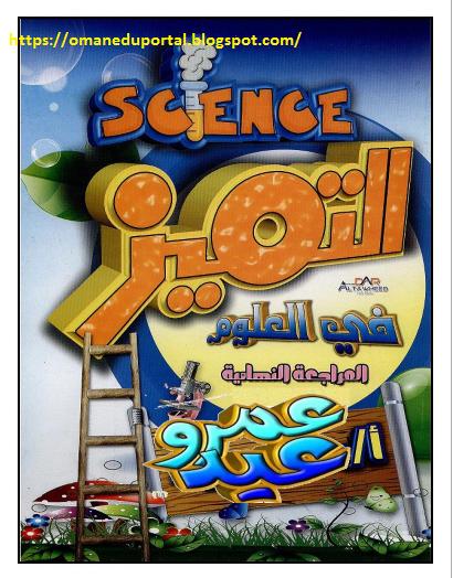 المراجعة النهائية كتاب في العلوم للصف السابع
