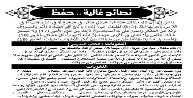 مذكرة دروس اللغة العربية للصف الثاني الاعدادي ترم اول 2021