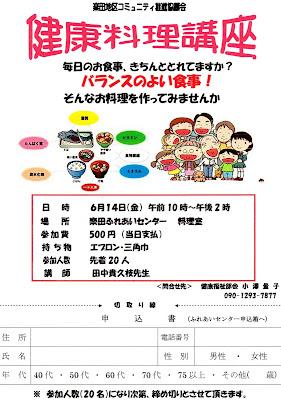 「健康料理講座」の参加者募集!