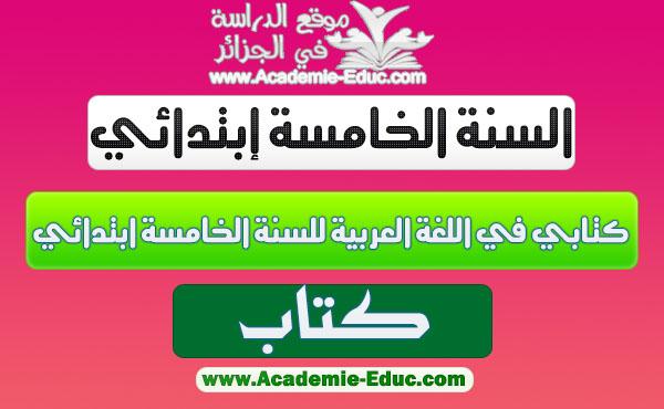كتابي في اللغة العربية للسنة الخامسة ابتدائي