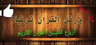 تنزيل تطبيق ختم القرآن الكريم