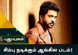 Simbu | First Frame | Puthuyugam Tv
