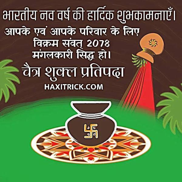 हिन्दू नव वर्ष की हार्दिक शुभकामनाएं