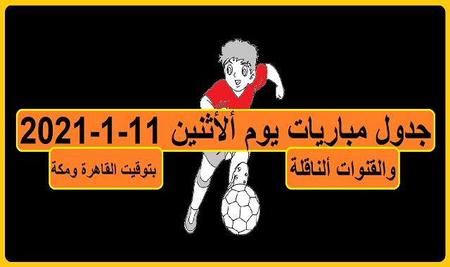 جدول مباريات اليوم الاثنين 11-1-2021    والقنوات الناقلة بتوقيت القاهرة ومكة