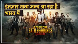 Battlegrounds mobile India कर दिया गया फिर होगी वापसी