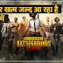 Pubg mobile India से Battlegrounds mobile India कर दिया गया फिर होगी वापसी