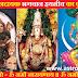 अथ श्री हयग्रीव सहस्रनाम स्तोत्रम् ।। Shri Hayagriva Sahasranama Stotram.