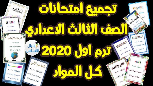 تجميع امتحانات الصف الثالث الاعدادي ترم اول 2020 في جميع المواد|اجيال الاندلس