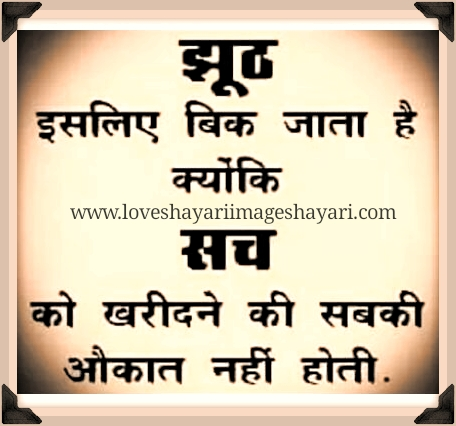 two line romantic shayari on fb
