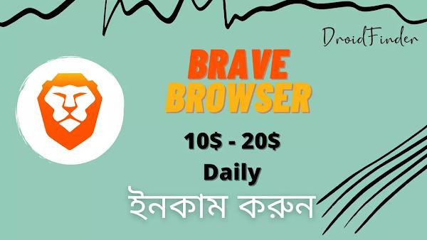 Brave Browser থেকে ১০-২০ ডলার ইনকাম করুন সহজেই! Earn Money from Brave Browser