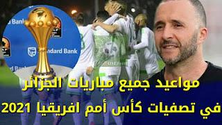 مواعيد جميع مباريات الخضر لتصفيات كأس أمم أفريقيا 2021 من بدايتها إلى نهايتها